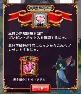 黒猫のウィズ 黒ウィズクイズ