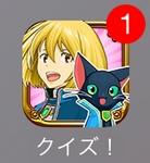 黒猫のウィズ アイコン右上の数字